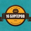16 Бургеров! Доставка еды Казань.