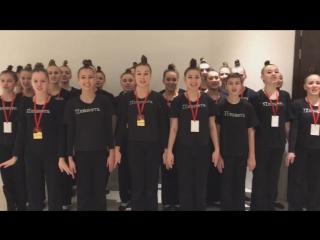 Поздравление от ансамбля танца