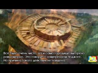 Аркаим. Небесная тайна земного города. Ч. 2. Древние технологии и силы природы
