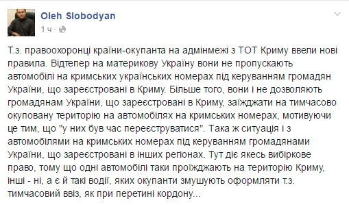 Проведение выборов в Госдуму РФ на территории оккупированного Крыма может стать поводом для непризнания их итогов мировым сообществом, - Логвинский - Цензор.НЕТ 5531