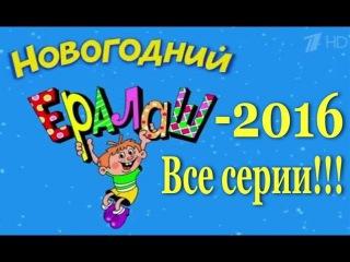 Ералаш 2016 - Новогодний! (Все серии подряд)