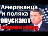 Соловьев и Михеев против американца и поляка