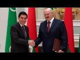 Белорусско-туркменские договоренности на высшем уровне послужат развитию двух стран - Лукашенко