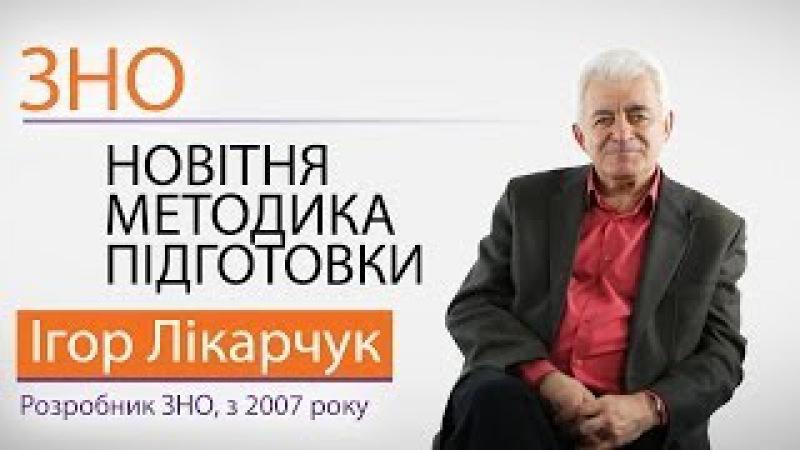 Ігор Лікарчук Які методики підготовки до ЗНО є найефективнішими? ZNOUA