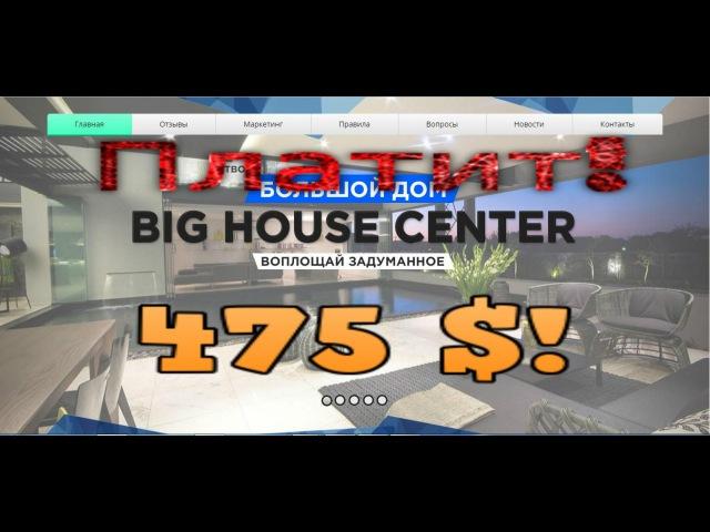 Big House Center! ШОК! 475 $ ЗА 2 ДНЯ! ПЛАТИТ! ОГОНЬ И ВЕТЕР!