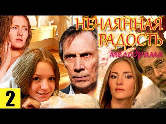 Нечаянная радость 2 серия (сериал, 2012) Мелодрама. Фильм «Нечаянная радость» смотреть онлайн