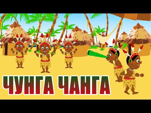 ЧУНГА ЧАНГА Башкирская детская песня Chunga Changa Rhyme in Bashkir language