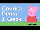 Свинка Пеппа - 3 Сезон. Все серии подряд на русском