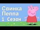 Свинка Пеппа - 1 Сезон. Все серии подряд на русском