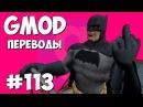 Garry's Mod Смешные моменты (перевод) 113 - Бэтмен (Gmod Guess Who)