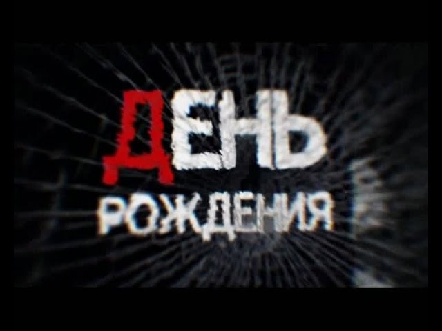 День рождения: Проект Общее дело (запрещенный на ТВ)