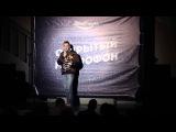 Роман Лозко  | Открытый Микрофон от Stand-Up.Ua
