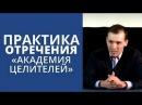 Николай Пейчев К чему приводит связь с тёмными духами Практика отречения Академия Целителей