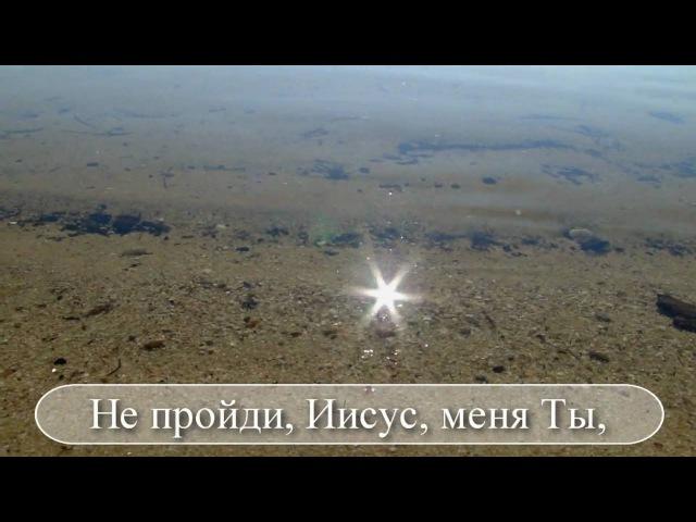 Не пройди Иисус меня (с титрами) HD video by www.SCYOA.net