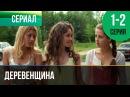 ▶️ Деревенщина 1 и 2 серия - Мелодрама Фильмы и сериалы - Русские мелодрамы