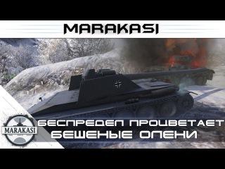 Беспредел процветает в World of Tanks - бешеные олени