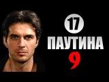 Паутина 9 сезон 17 серия (2016) Криминальный сериал