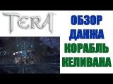 Обзор данжа КОРАБЛЬ КЕЛИВАНА - TERA Online (ГАЙД)