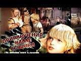 Детские фильмы.Приключения Калле сыщика. 2 серия