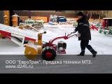 Работа мотоблока Беларус 09Н со снегоочистителем