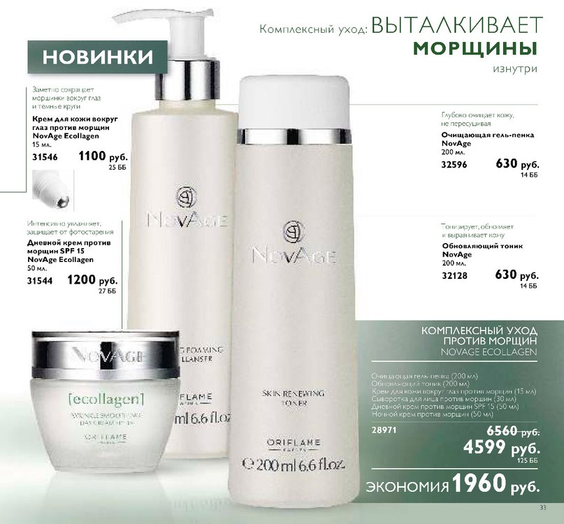 набор NovAge Ecollagen