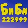 "Такси ""Би-Би"" 222-999"