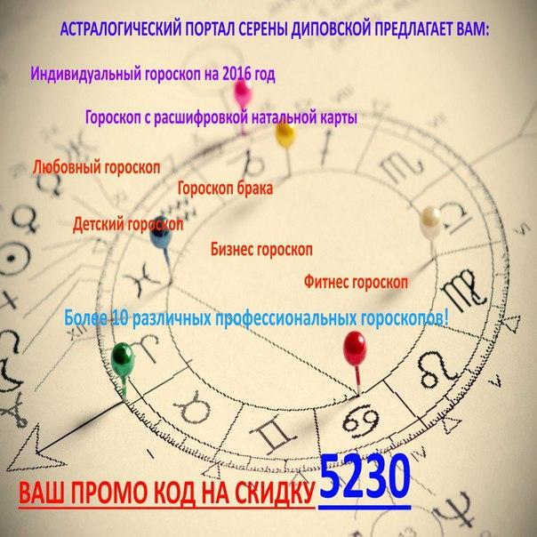 гороскоп на 2016год от знаменитых астрологов государственных реестрах сведения