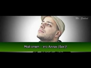 Махер Зайн - Всегда Будь Там (рус. титры)