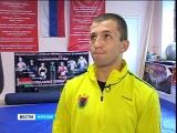 Егоров Павел стал серебрянным призером чемпионата России по Кемпо Петрозаводск Карелия