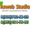 Tuweb Дизайн и разработка интернет сайтов