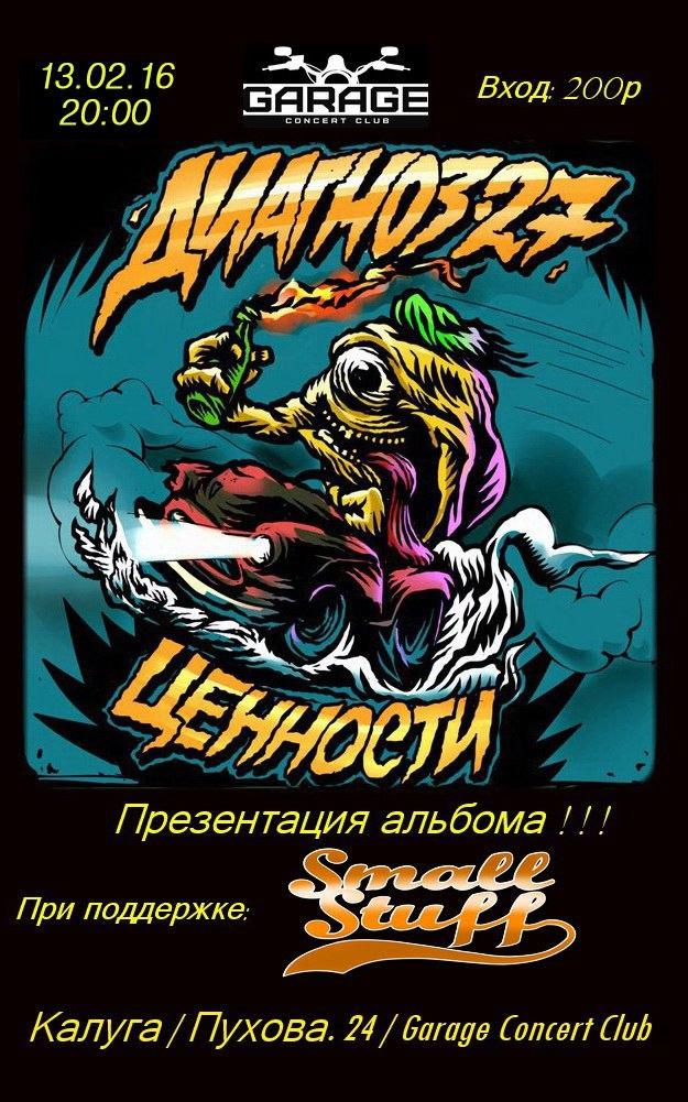 Афиша Калуга ДИАГНОЗ-27 и Small Stuff 13.02.16 в баре ГАРАЖ