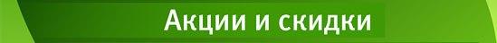 dmcomfort.ru/skidki.htm