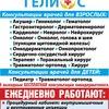 """Многопрофильный медицинский центр """"ГЕЛИОС"""""""