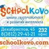 Schoolkovo   Школа скорочтения в Омске