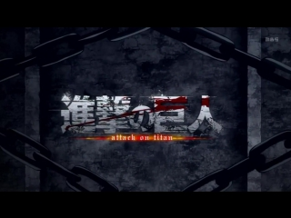 Атака титанов | Attack on Titans | Shingeki no Kyojin ( SnK ) / 1 опенинг / 1 opening  ANIME OP