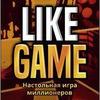 Like Game - настольная бизнес-игра|Краснодар
