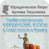 Судебные юристы №1 в Крыму. Юрбюро А. Тюшляева