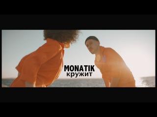 MONATIK - Кружит голову (Official video)