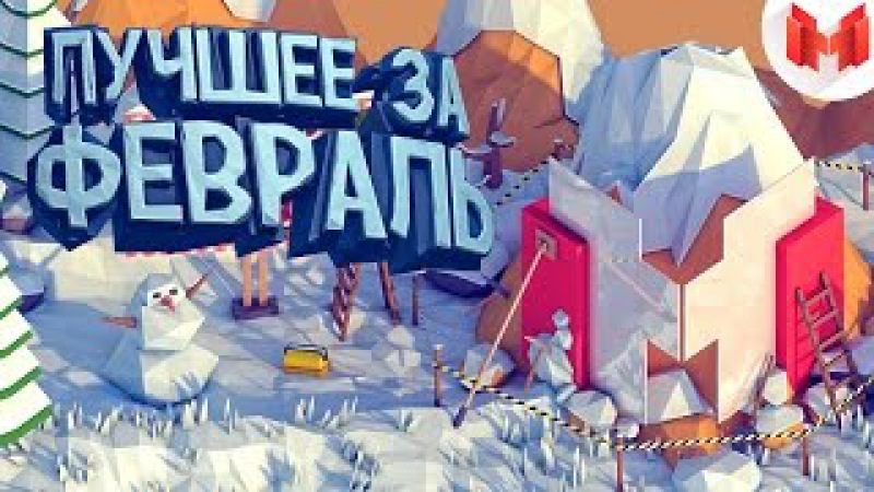 Баги, Приколы, Фейлы - Лучшие моменты за февраль 2016