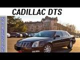 Cadillac DTS тест-драйв