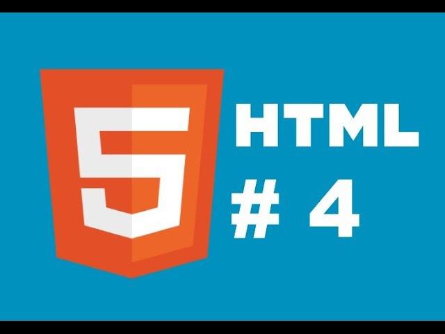 HTML 5 для начинающих Таблицы и списки