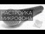 Как улучшить качество микрофона