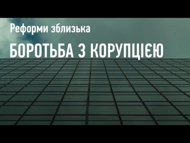 Реформи зблизька: боротьба з корупцією. Випуск 2