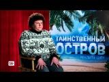 Евгений Кулик - Алексей Миронович / Остров на ТНТ