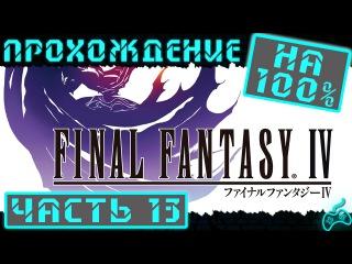 Final Fantasy IV - Прохождение на 100%. Часть 13: Отплытие из Фабула. Левиафан. Кораблекрушение.
