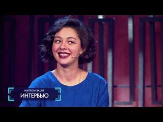 Импровизация «Интервью» с Мариной Кравец. 1 сезон, 10 серия (10)