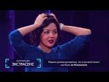 Импровизация «Экстрасенс» с Мариной Кравец. 1 сезон, 10 серия (10)