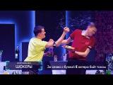 Импровизация «Шокеры»: Соревнование барменов. 1 сезон, 10 серия (10)