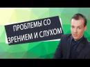 Почему падает зрение слух болит голова и шум в ушах Николай Пейчев