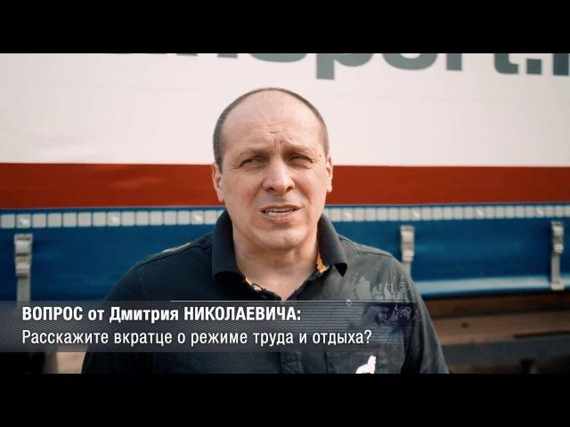 Дневник дальнобойщика - 7 серия 3 сезон 32 серия Лошадиные силы